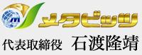 株式会社メタビッツ 代表取締役石渡隆靖